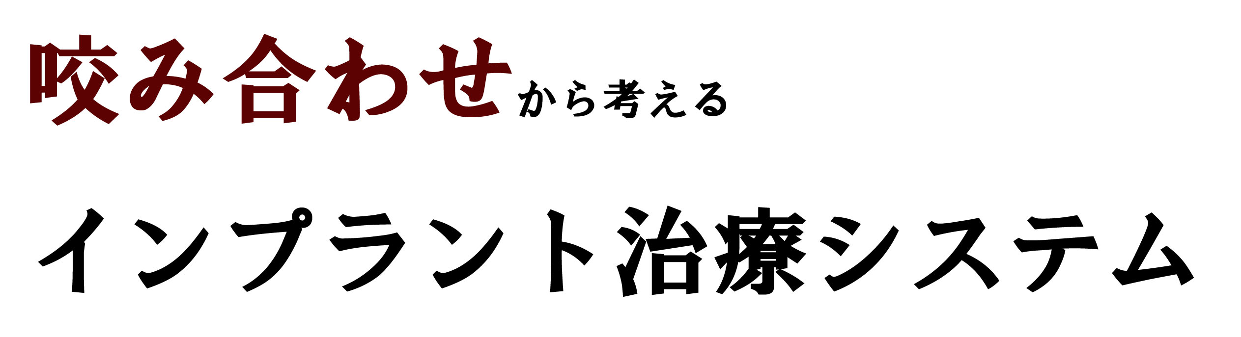 香川県 高松市のかみ合わせ インプラントの吉本歯科医院 3iインプラントシステムンプラント 香川県