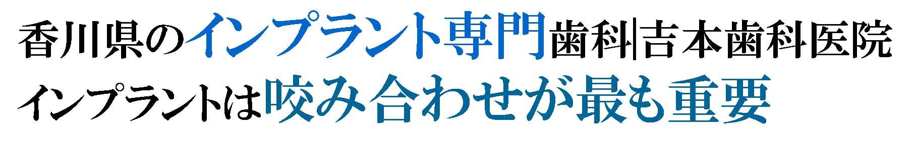 1日で歯が入るインプラント治療 オールオンフォーなら香川県高松市の吉本歯科医院