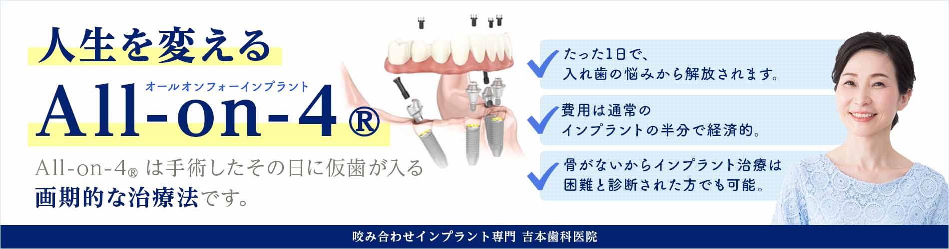 たった1日で入れ歯の悩みから解放されます。